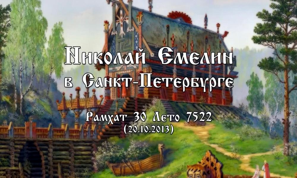 Концерт Николая Емелина в Санкт-Петербурге 20 октября 2013 года