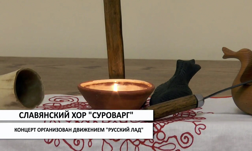 Славянский Хор Суроварг