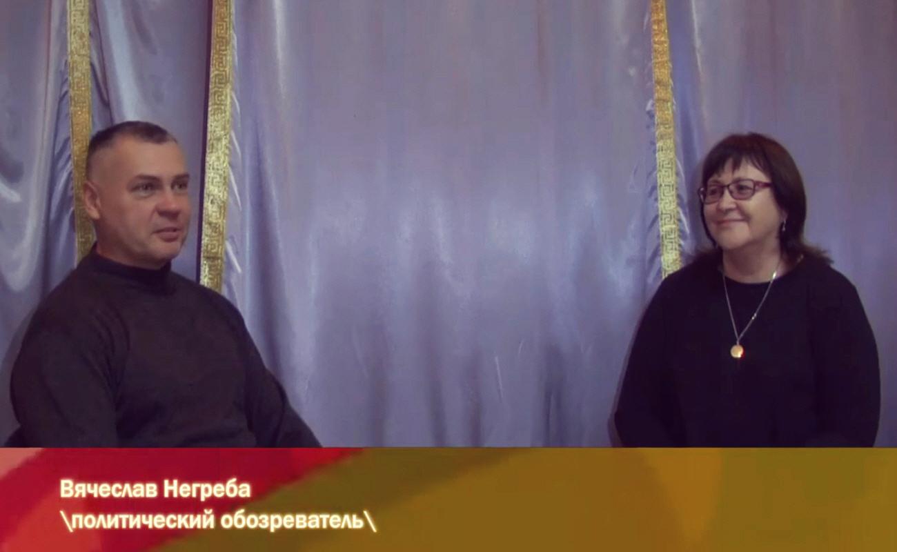 Вячеслав Негреба политический обозреватель