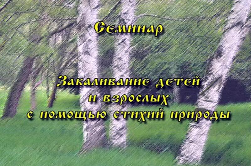 Семинар Натальи Неволиной о закаливании детей и взрослых с помощью стихий природы