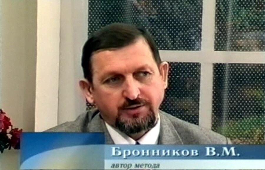 Вячеслав Бронников - академик, доктор философии, специалистом в области психологии