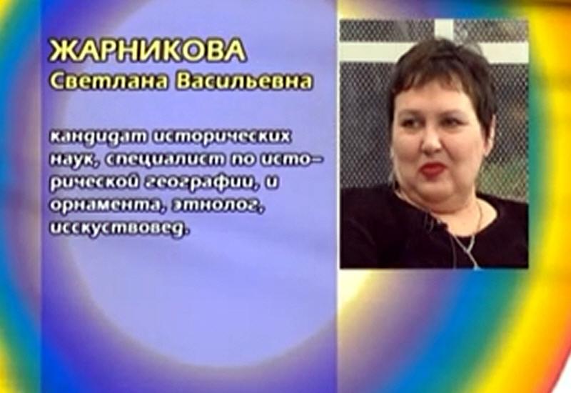 Светлана Жарникова - кандидат исторических наук, эксперт по исторической географии, этнолог и искусствовед
