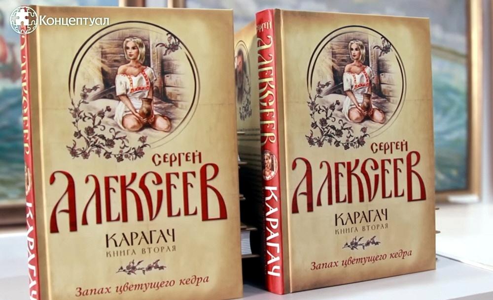 Презентация нового романа Сергея Алексеева нового романа Карагач Запах цветущего кедра