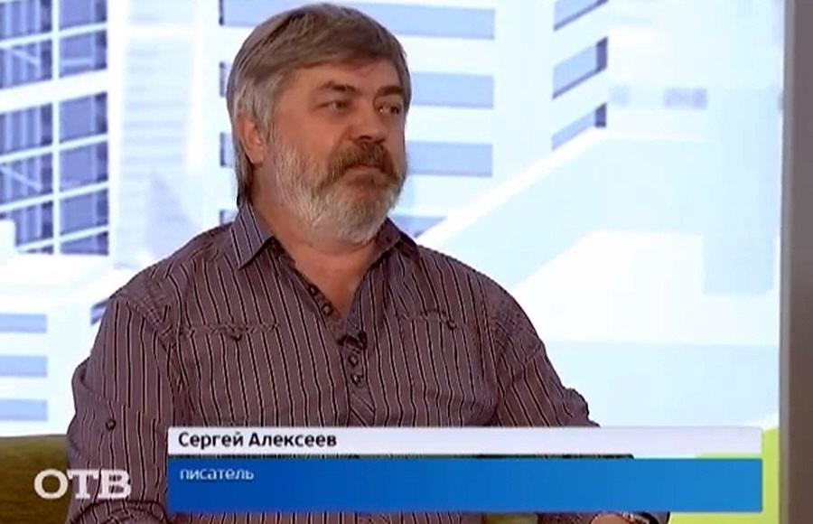 Сергей Алексеев - автор романа Сокровища Валькирии