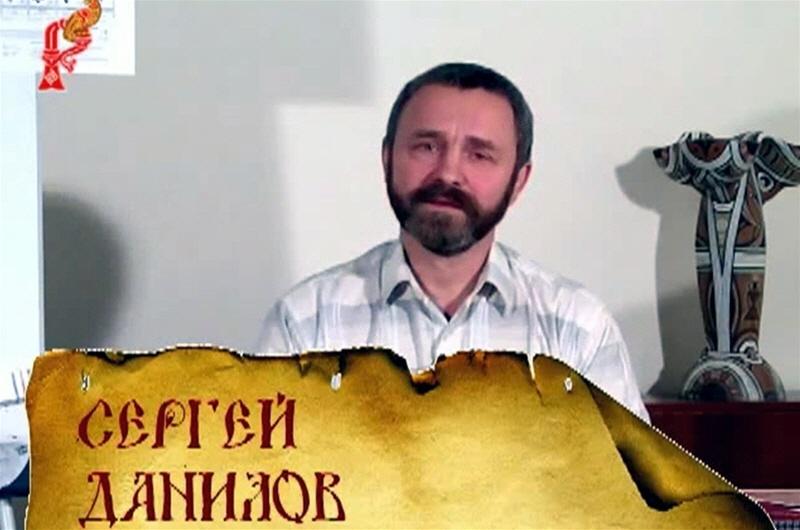 Сергей Данилов - вольный казак