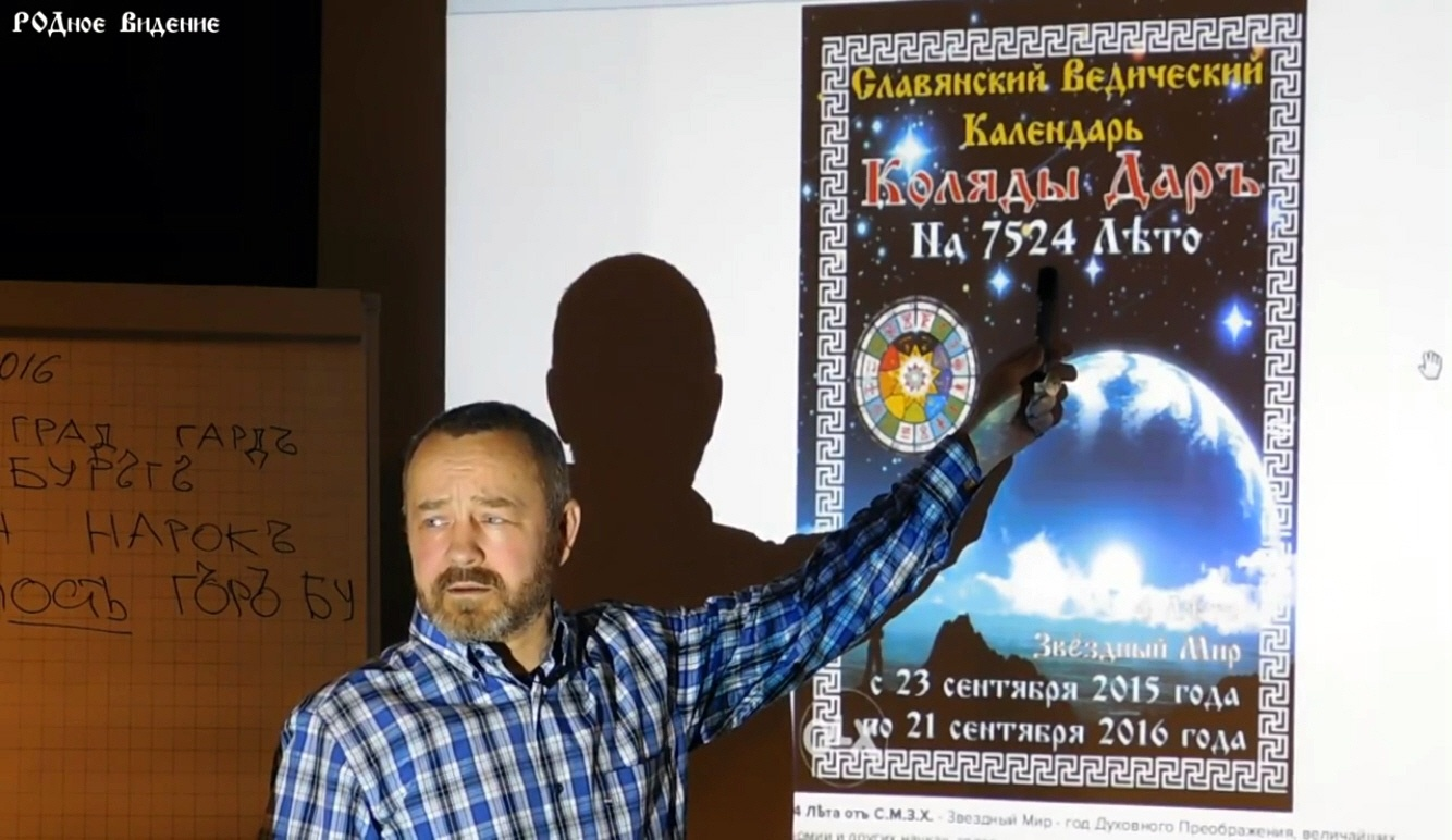 Сергей Данилов в Екатеринбурге 1 и 2 февраля 2016 года