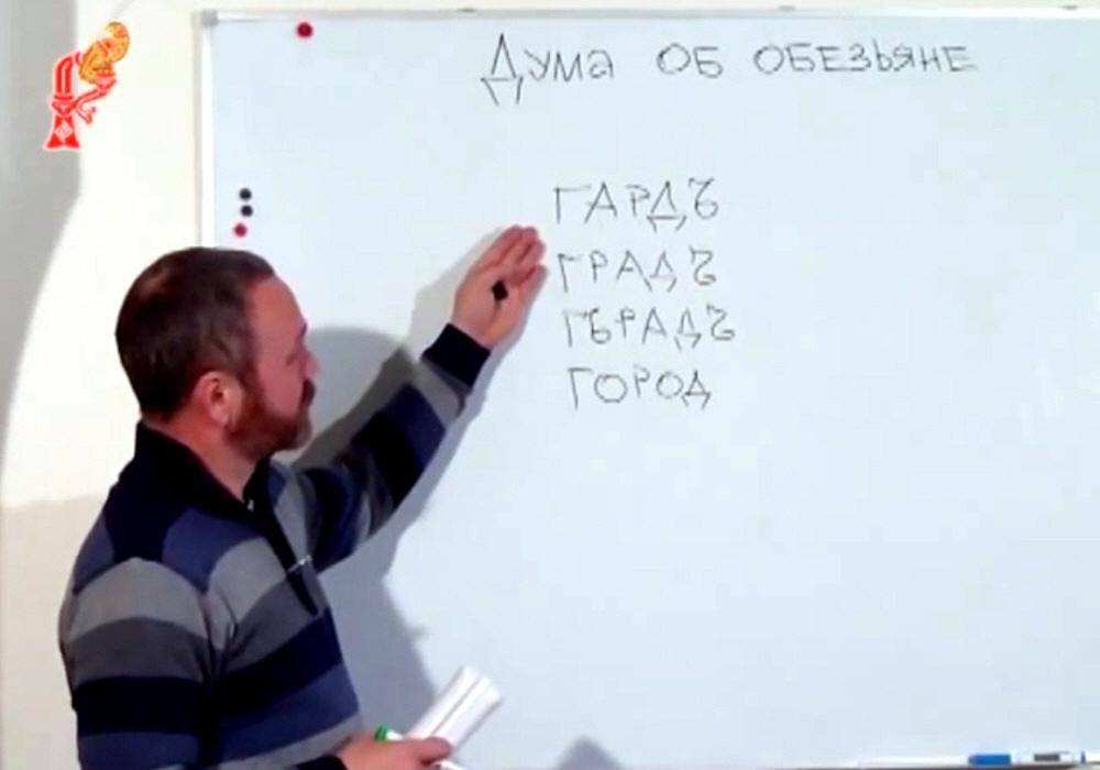 Типичные примеры чаромутия исконных русских слов