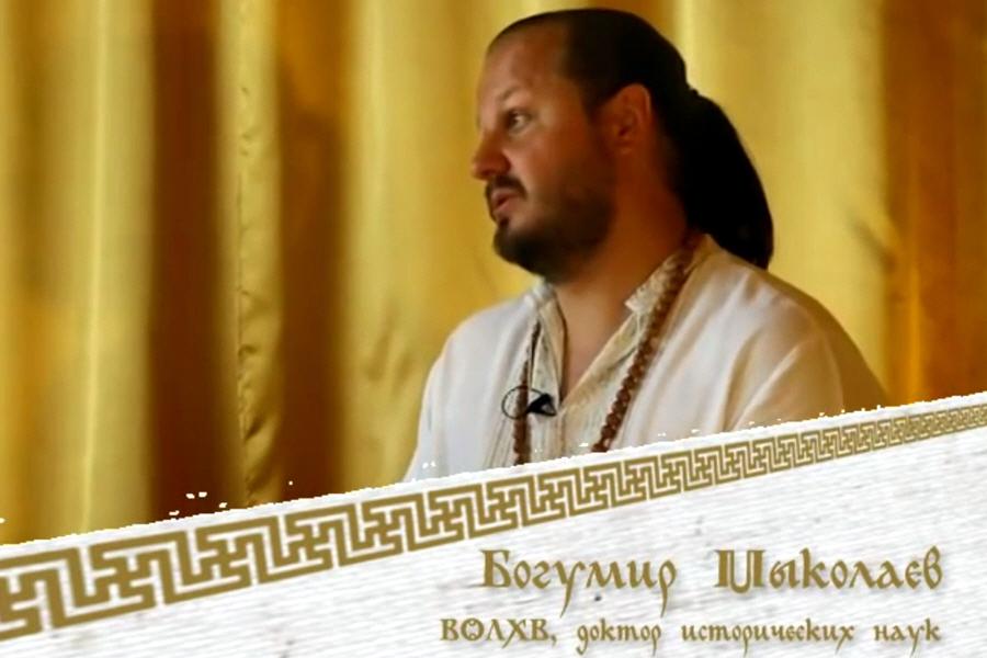 Богумир Мыколаев - проректор по научной работе Православной Родноверческой Академии Вероведания