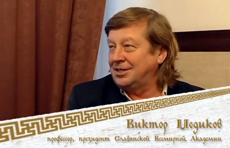 Виктор Медиков - президент Академии Развития Родовых Поместий и Славянской Всемирной Академии