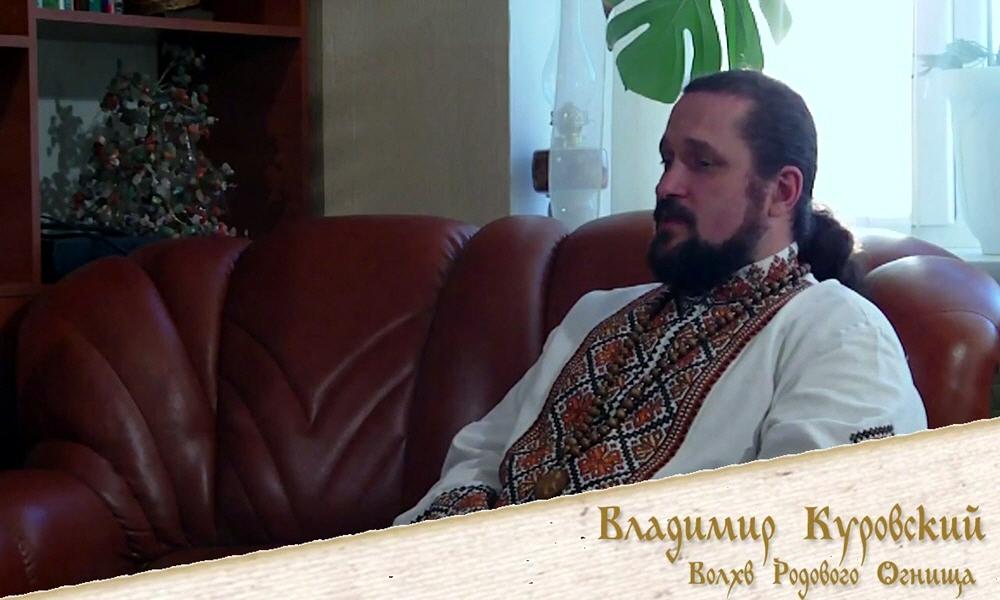 Владимир Куровский - основатель Академии Развития Человека Родосвет