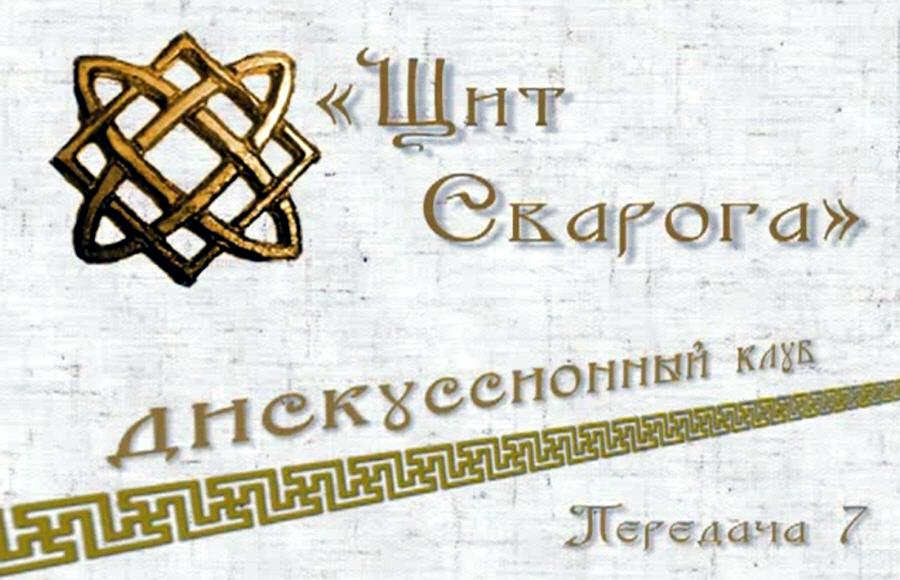 Клуб Щит Сварога Славянское Мировосприятие