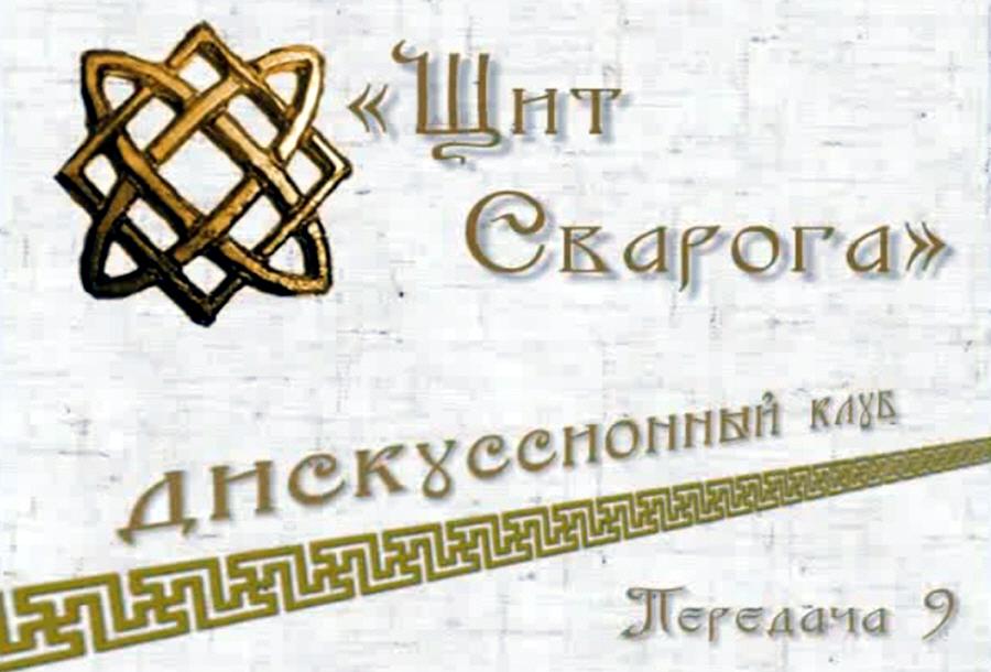 Сергей Данилов и Виктор Черников в клубе Щит Сварога 21 апреля 2012 года