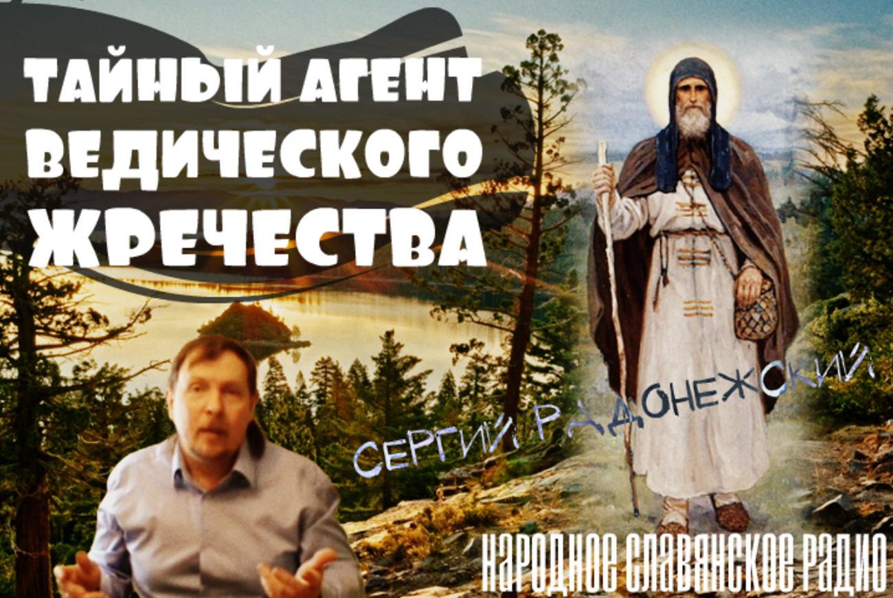Алексей Артемьев о тайном агенте ведического жречества на Народном Славянском Радио