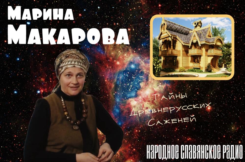 Архитектор Марина Макарова о тайнах древнерусских саженей на Славянском Радио 18 сентября 2015 года