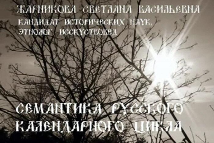 Светлана Жарникова на факультете географии Российского Государственного Педагогического Университета имени Герцена в Санкт-Петербурге 17 марта 2010 года