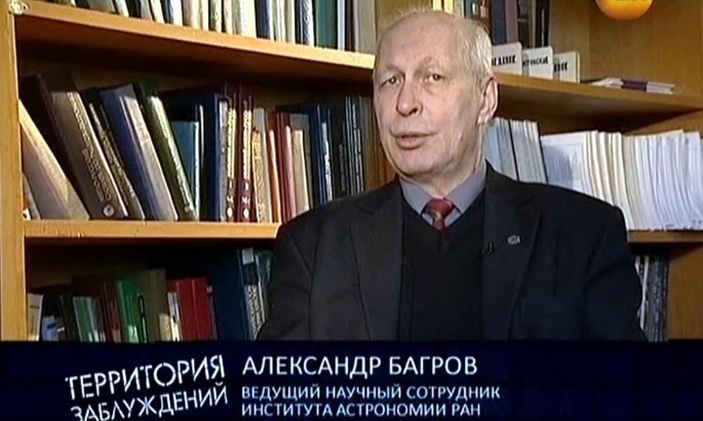 Александр Багров - ведущий научный сотрудник Института Астрономии РАН