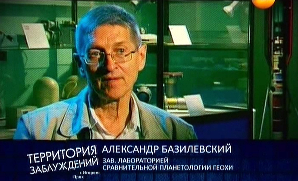 Александр Базилевский - заведующий лабораторией сравнительной планетологией ГЕОХИ