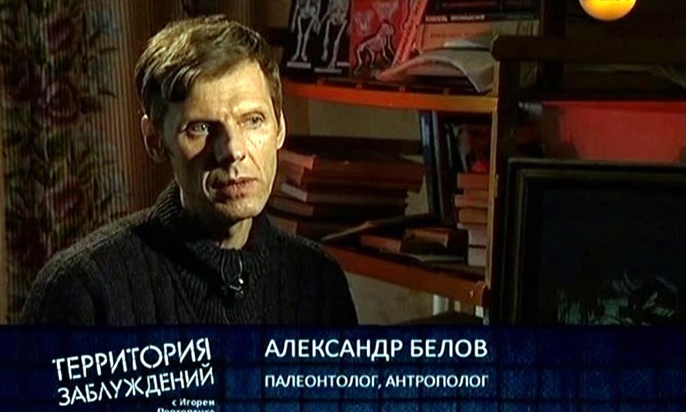 Александр Белов - палеонтолог, антрополог