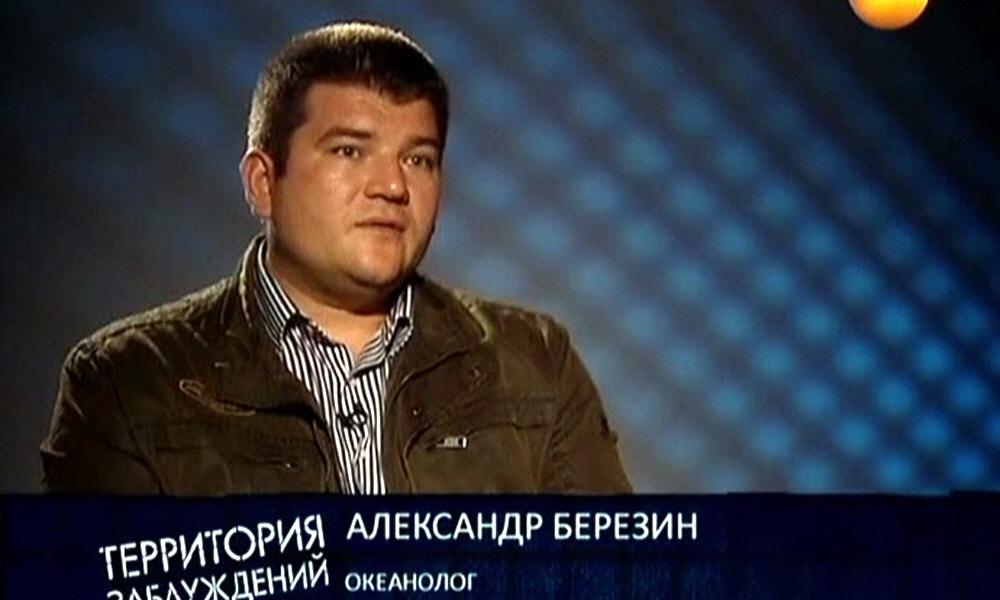 Александр Берёзин - океанолог