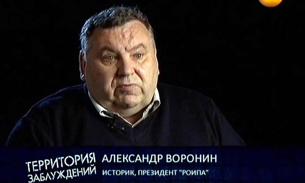 Александр Воронин - историк, президент Русского Общества по изучению проблем Атлантиды