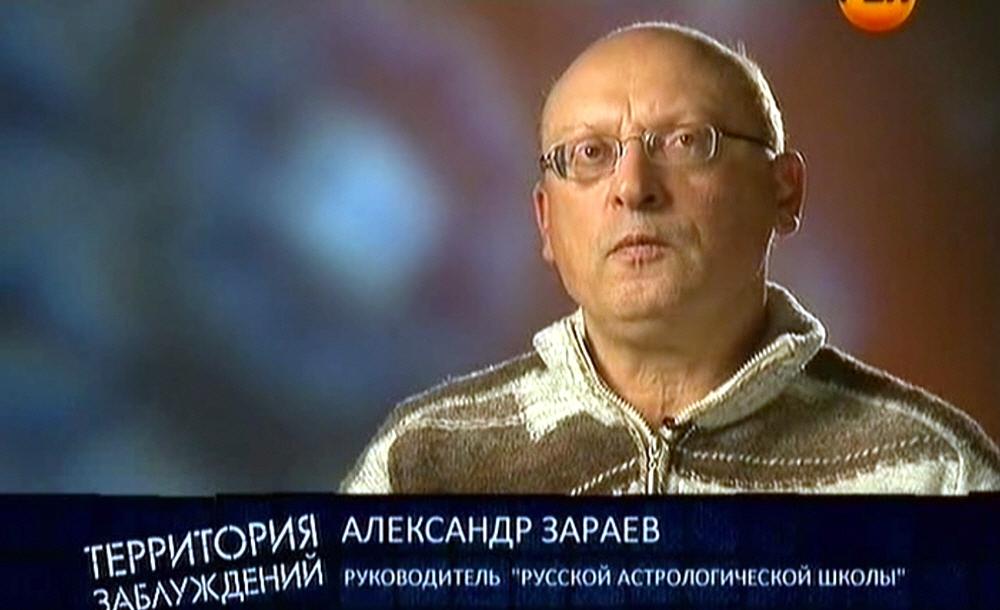 Александр Зараев - руководитель Русской Астрологической Школы