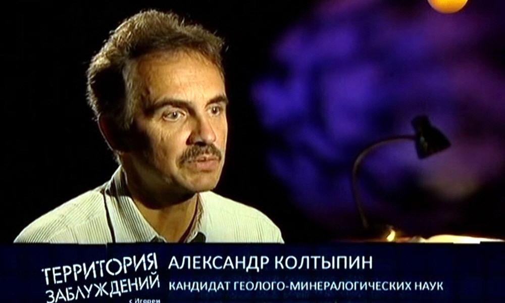 Александр Колтыпин - кандидат геолого-минералогических наук