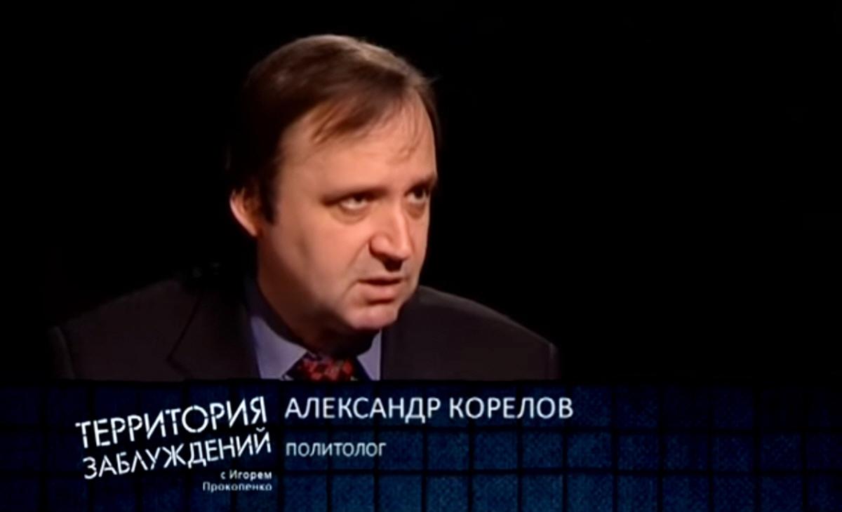 Александр Корелов - политолог