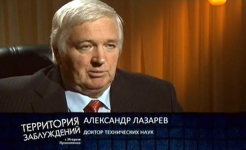Александр Лазарев - доктор технических наук