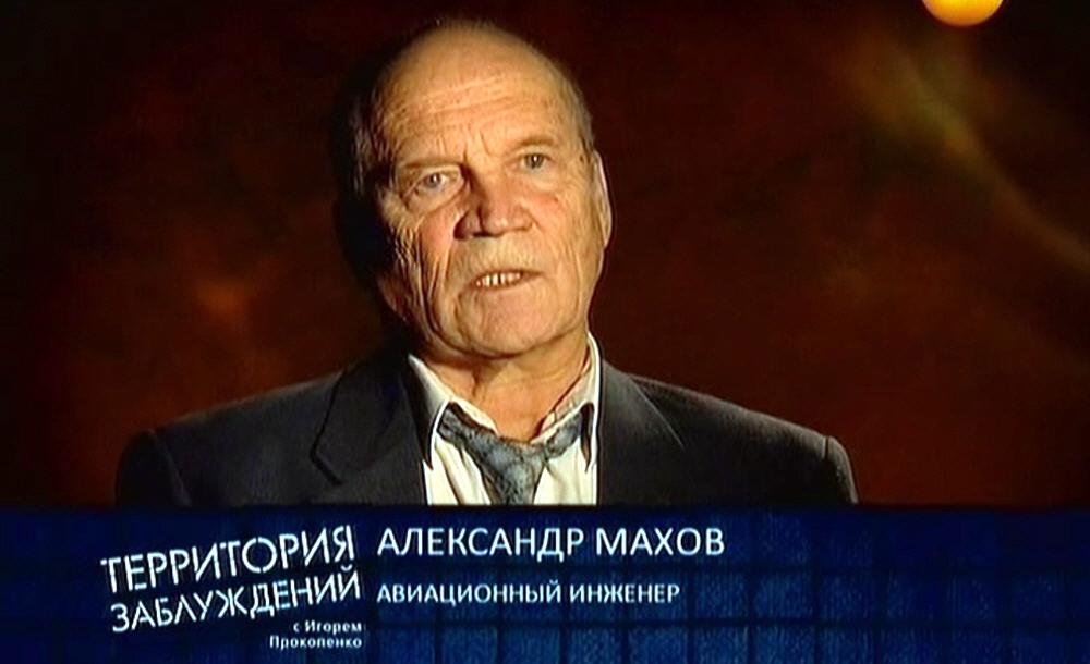 Александр Махов - авиационный инженер