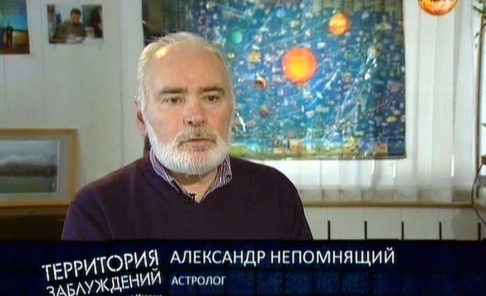 Александр Непомнящий - астролог
