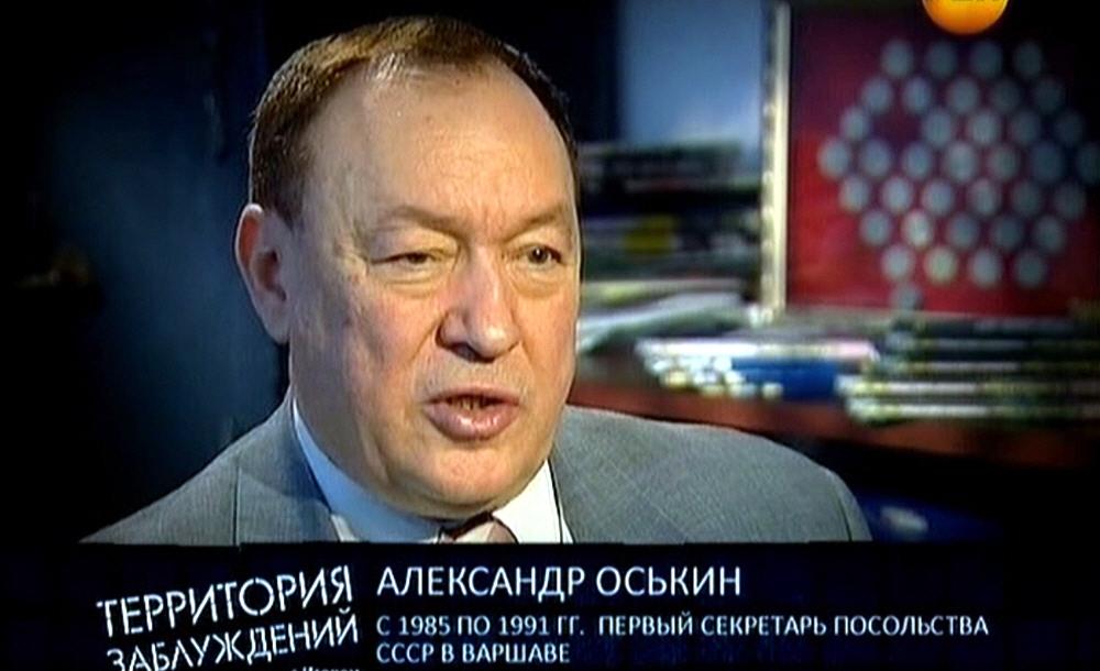 Александр Оськин - первый секретарь посольства СССР в Варшаве с 1985 по 1991 годы