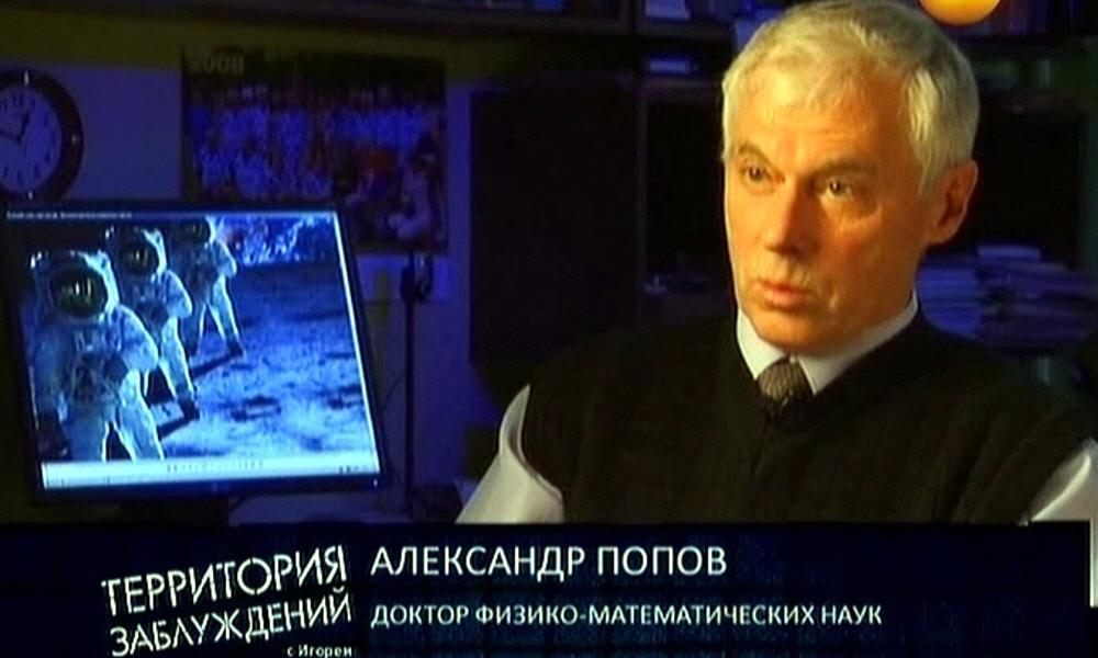 Александр Попов - доктор физико-математических наук