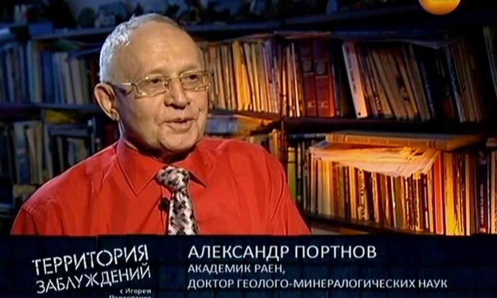 Александр Портнов - академик РАЕН, доктор геолого-минералогических наук