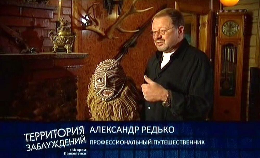 Александр Редько - профессиональный путешественник