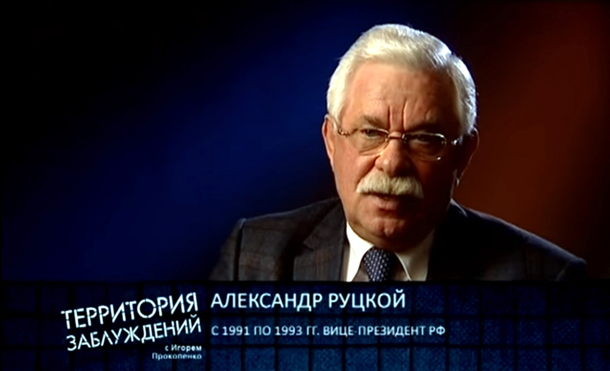 Александр Руцкой - вице-президент РФ с 1991 по 1993 годы