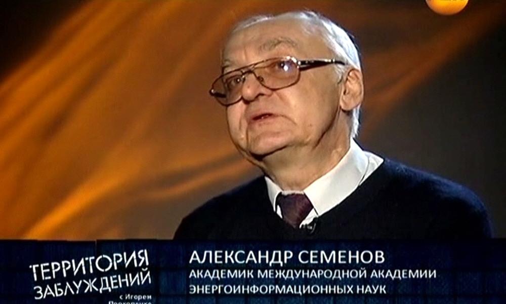 Александр Семёнов - академик Международной Академии Энергоинформационных Наук