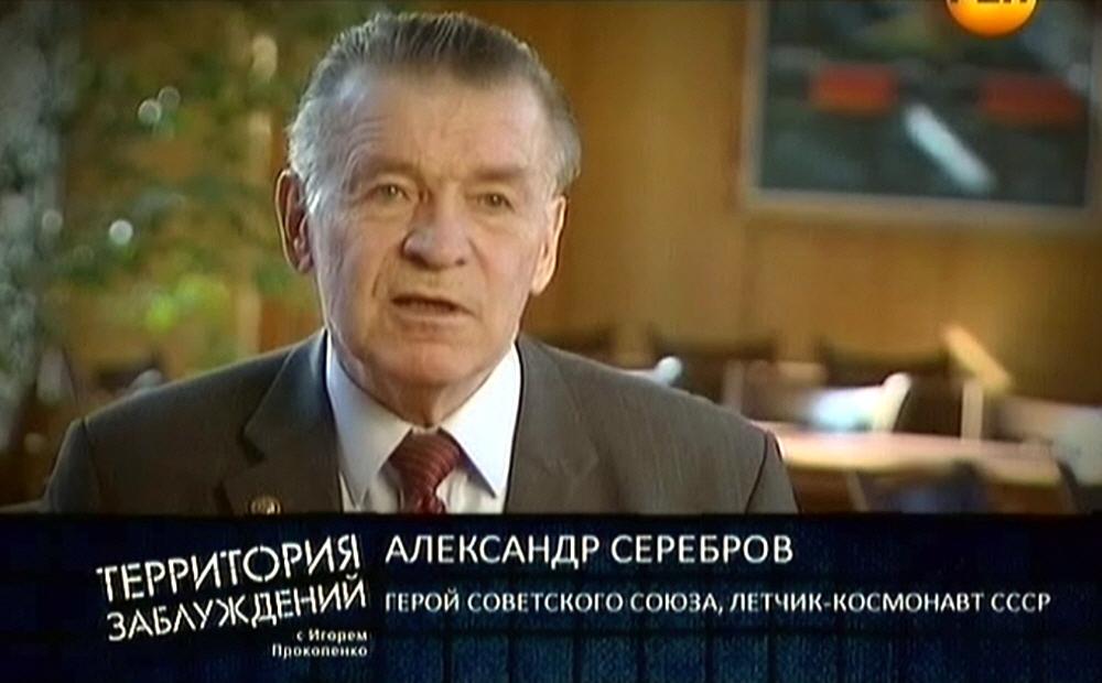 Александр Серебров - герой Советского Союза, лётчик-космонавт СССР