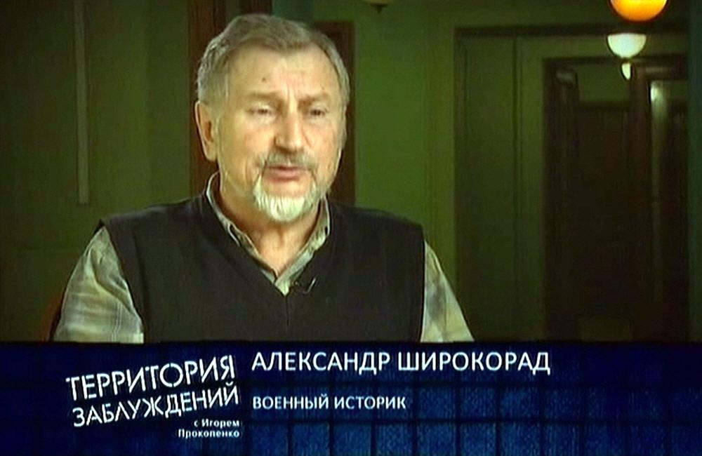 Александр Широкорад - военный историк