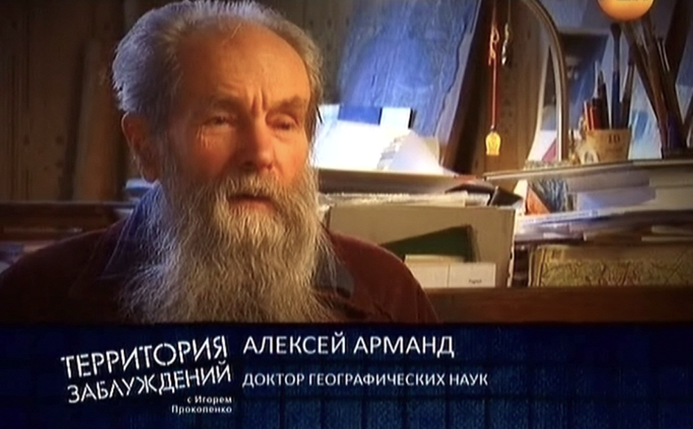 Алексей Арманд - доктор географических наук