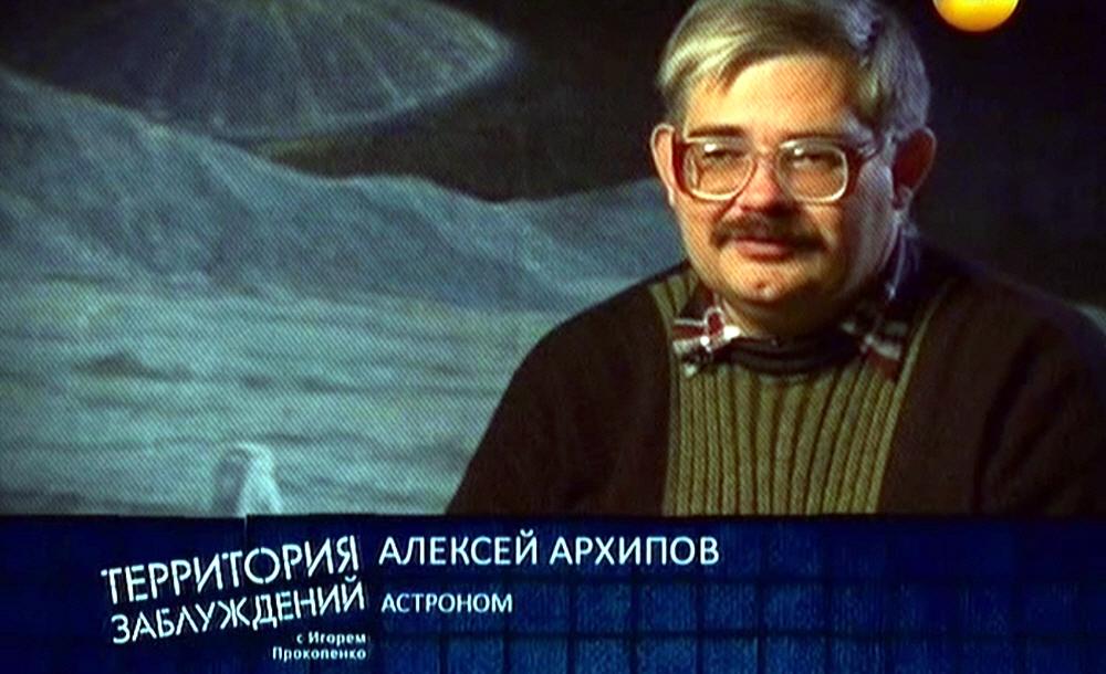 Алексей Архипов - астроном