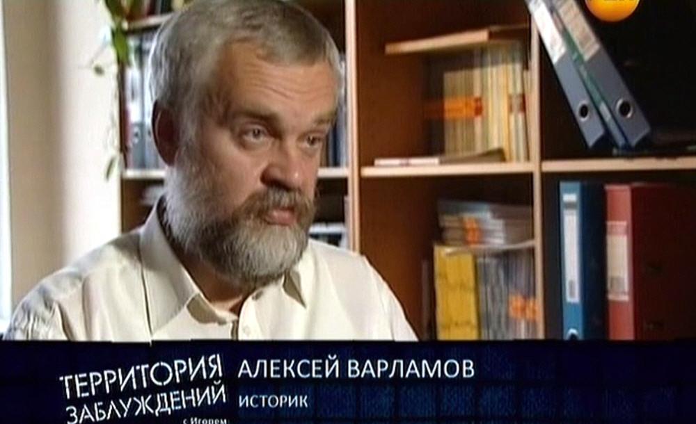 Алексей Варламов - историк