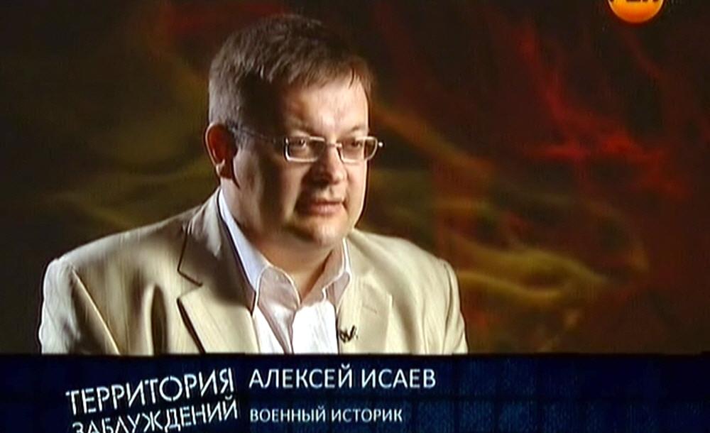Алексей Исаев - военный историк