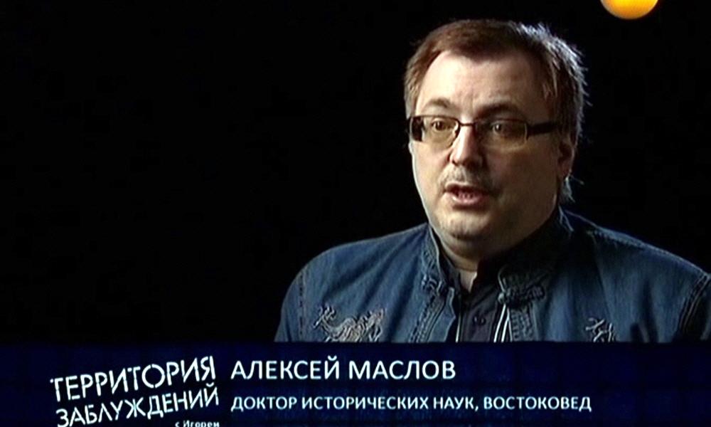 Алексей Маслов - доктор исторических наук, востоковед