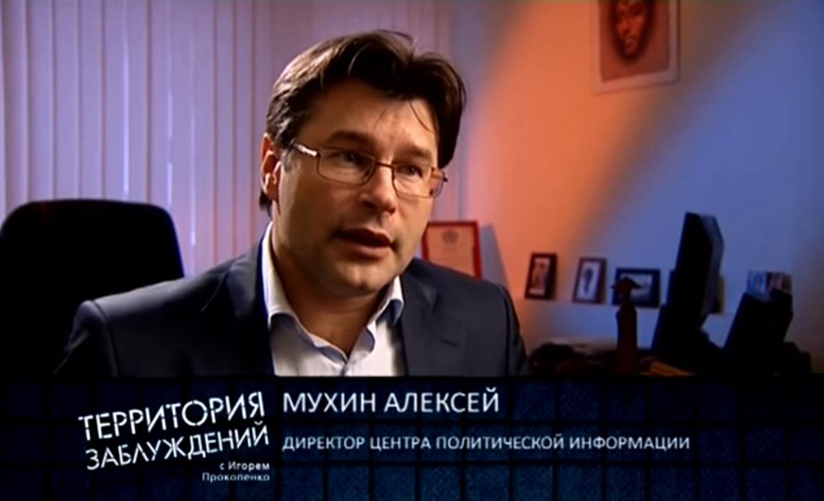 Алексей Мухин - директор Центра Политической Информации