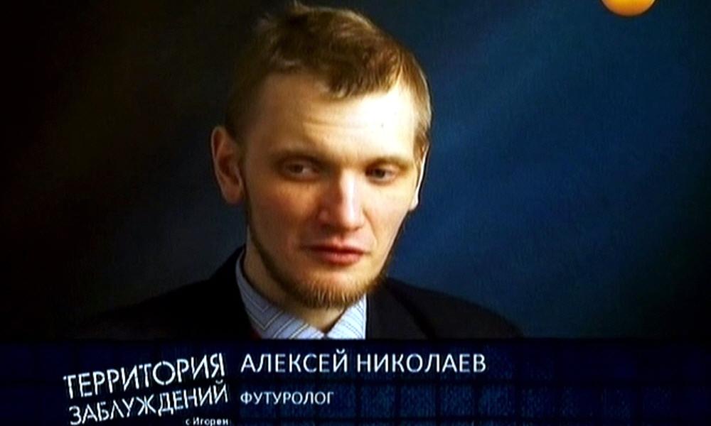 Алексей Николаев - футуролог
