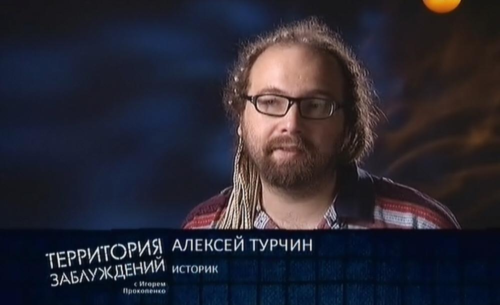 Алексей Турчин - историк