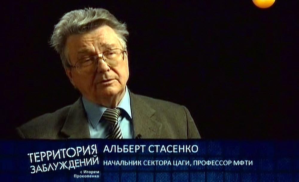 Альберт Стасенко - начальник сектора ЦАГИ, профессор МФТИ