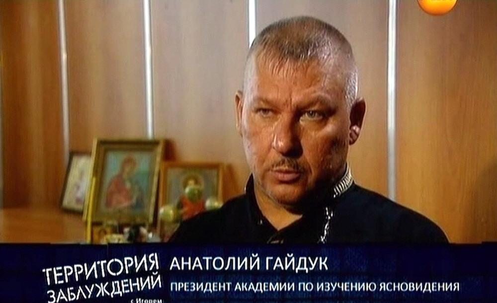 Анатолий Гайдук - президент Академии по изучению ясновидения