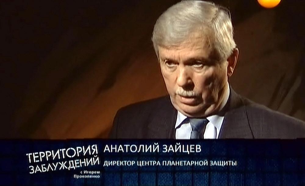 Анатолий Зайцев - директор центра планетарной защиты