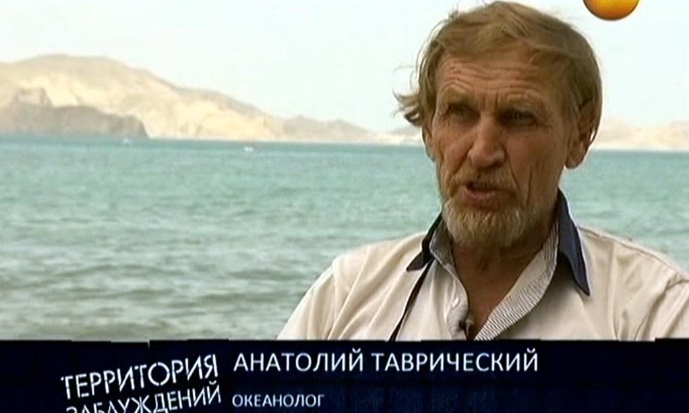 Анатолий Таврический - океанолог